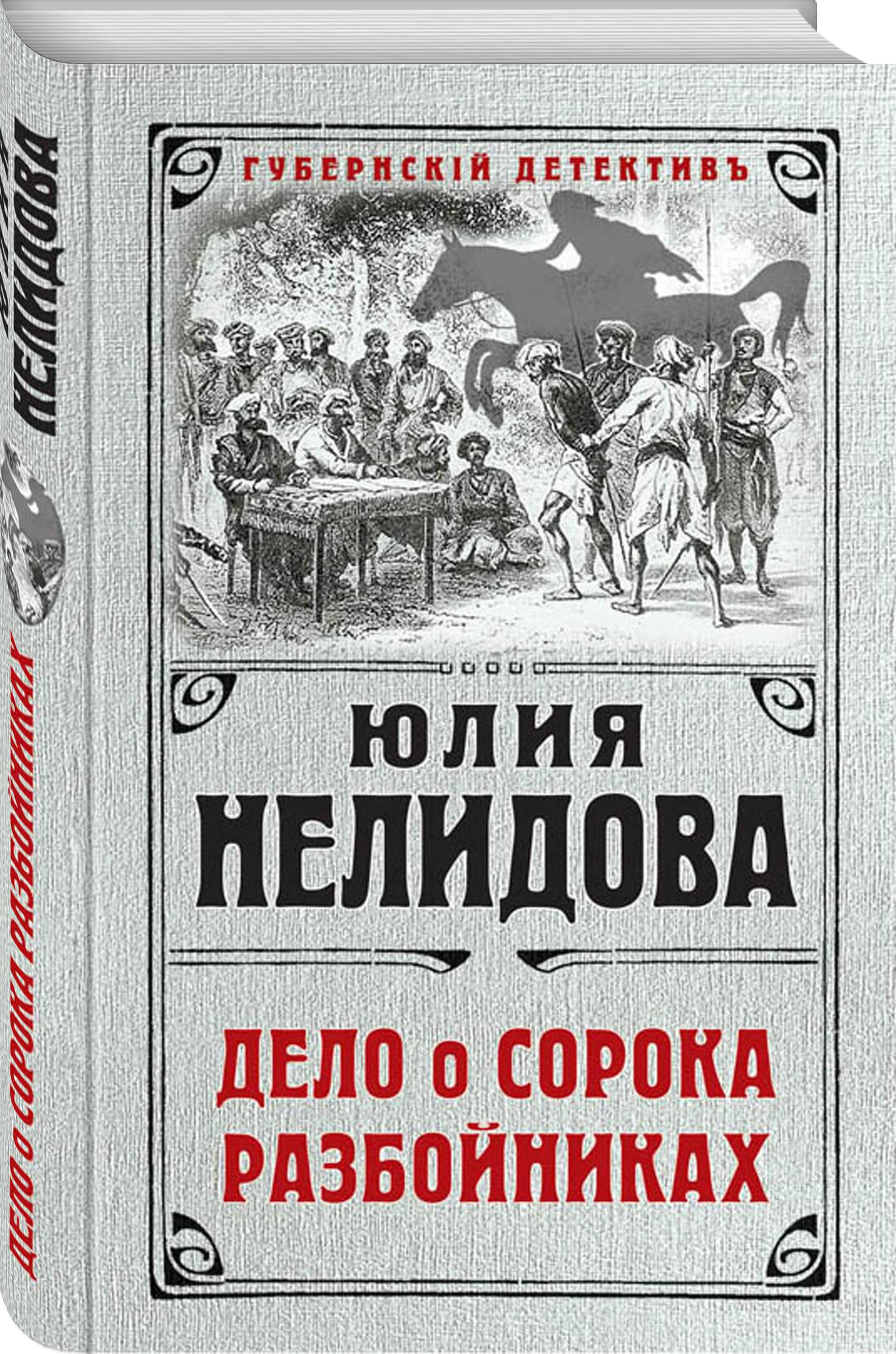 Юлия Нелидова Дело о сорока разбойниках