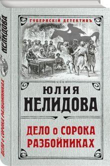Губернский детектив. Романы Юлии Нелидовой