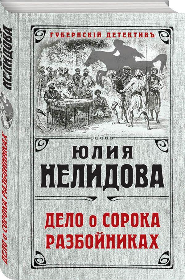 Нелидова Юлия Дело о сорока разбойниках