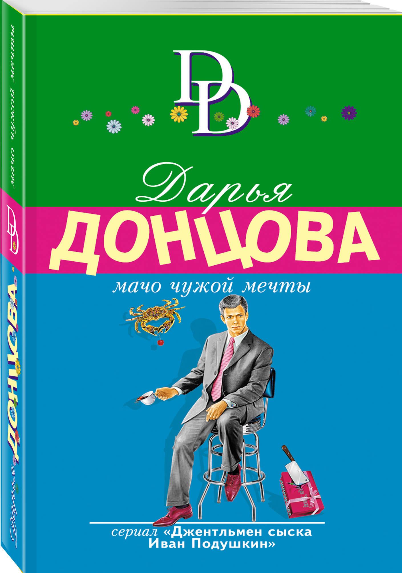 Донцова Дарья Аркадьевна Мачо чужой мечты