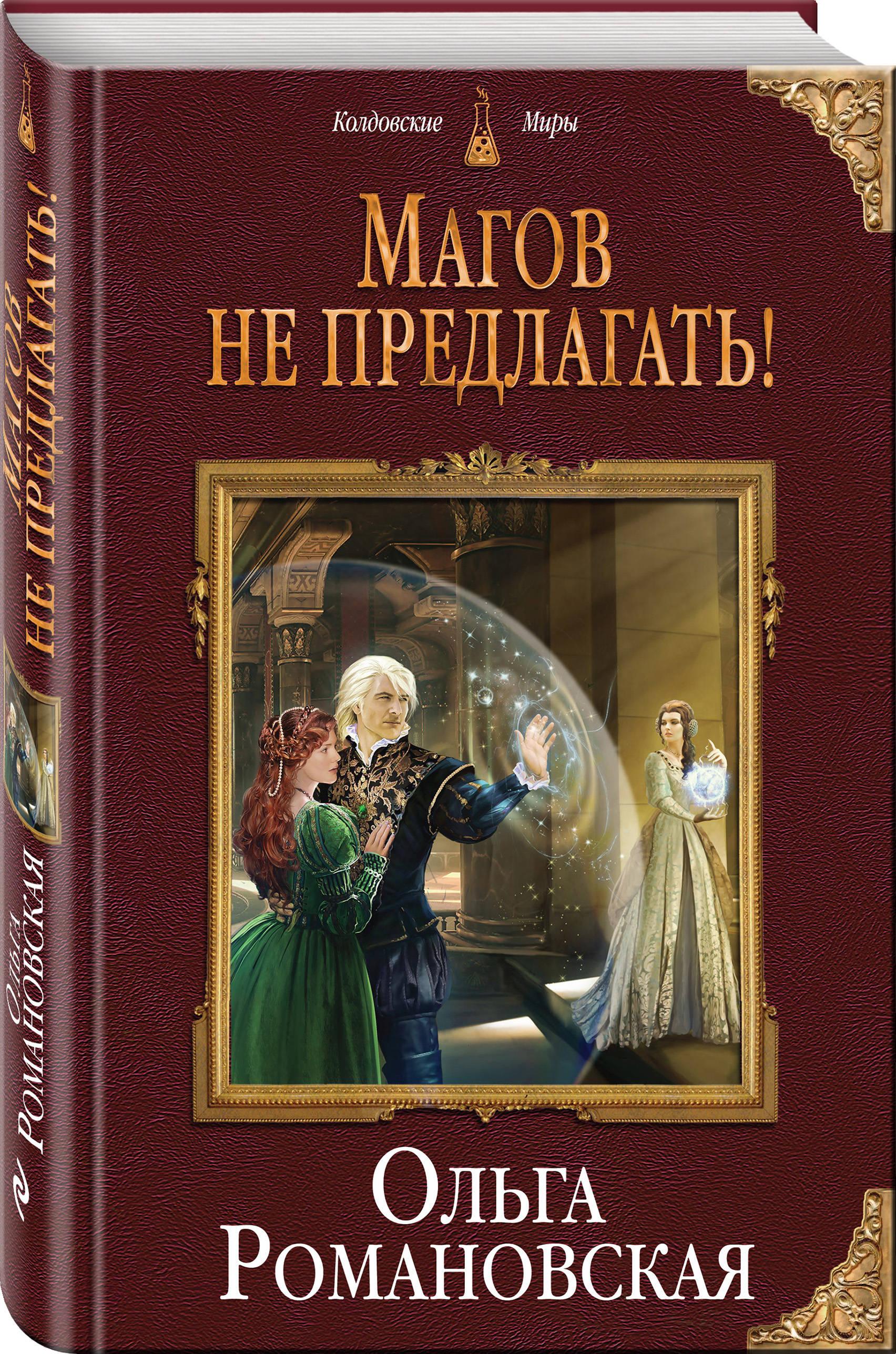 Ольга Романовская Магов не предлагать! пенман ш к пока спаситель спал украденная корона