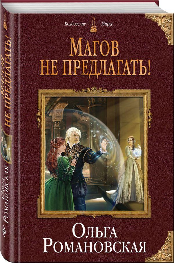 Романовская Ольга Магов не предлагать!