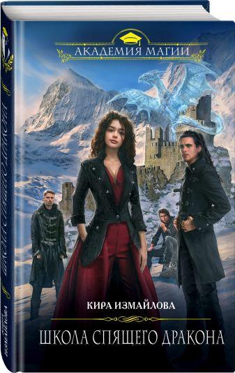 Кира Измайлова - Школа спящего дракона обложка книги