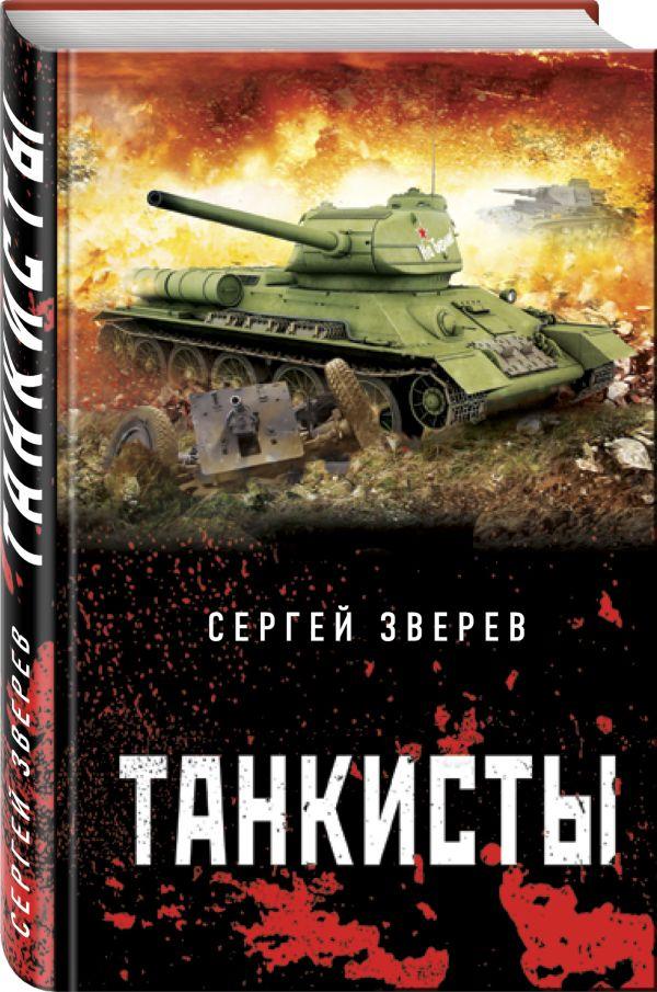 Танкисты Зверев Сергей Иванович