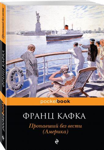 Пропавший без вести (Америка) Франц Кафка