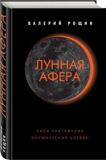 Лунная афера Валерий Рощин