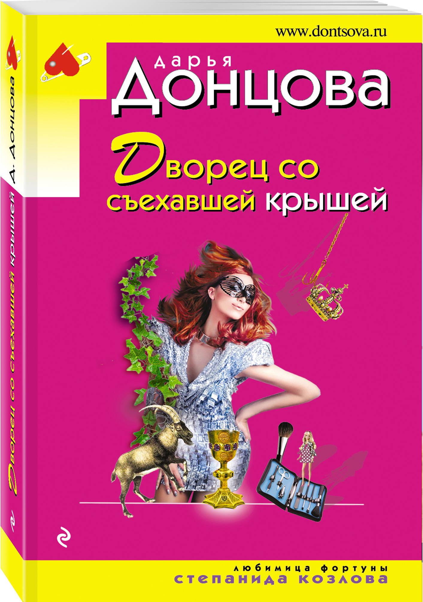 Донцова Дарья Аркадьевна Дворец со съехавшей крышей