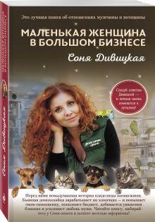 Позитивная проза Татьяны Веденской и Сони Дивицкой (обложка)