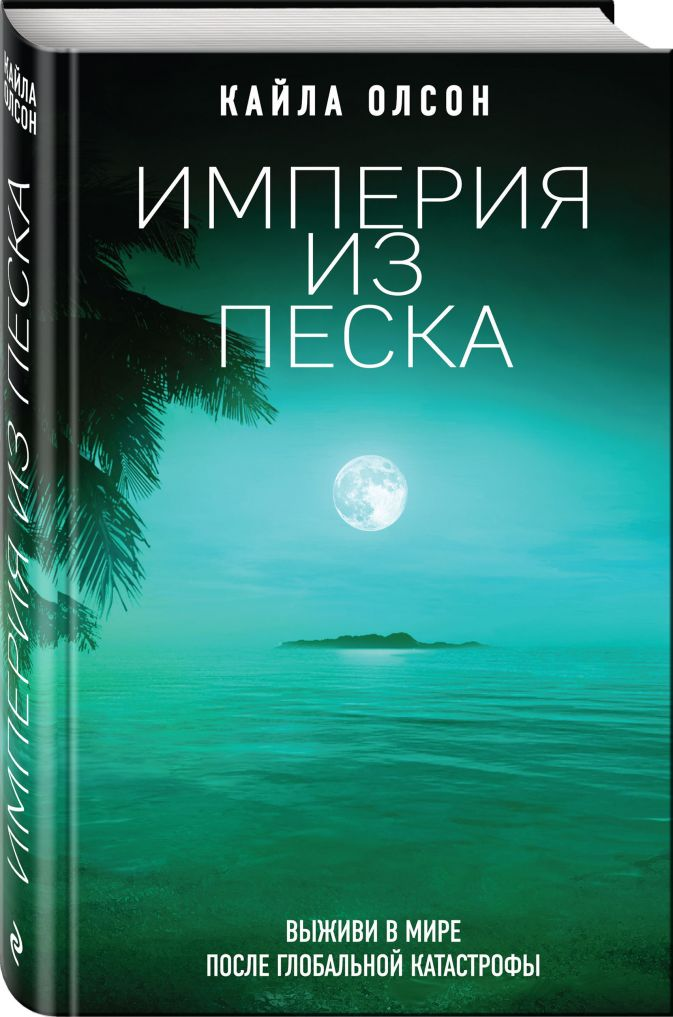 Кайла Олсон - Империя из песка обложка книги