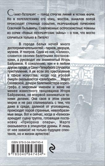 Ария для призрака Ирина Градова