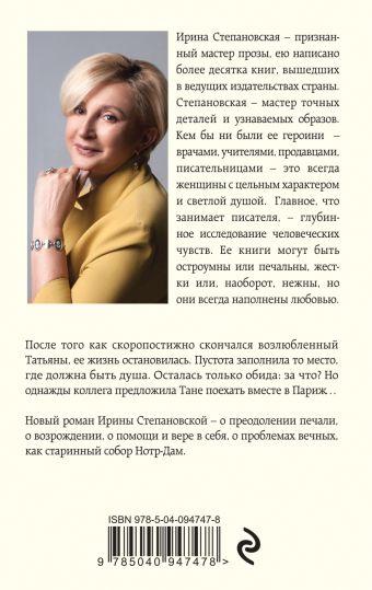 Мне нужны твои крылья Ирина Степановская