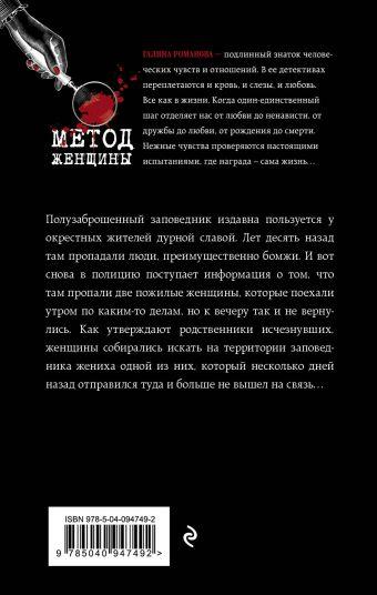 Заповедник потерянных душ Галина Романова