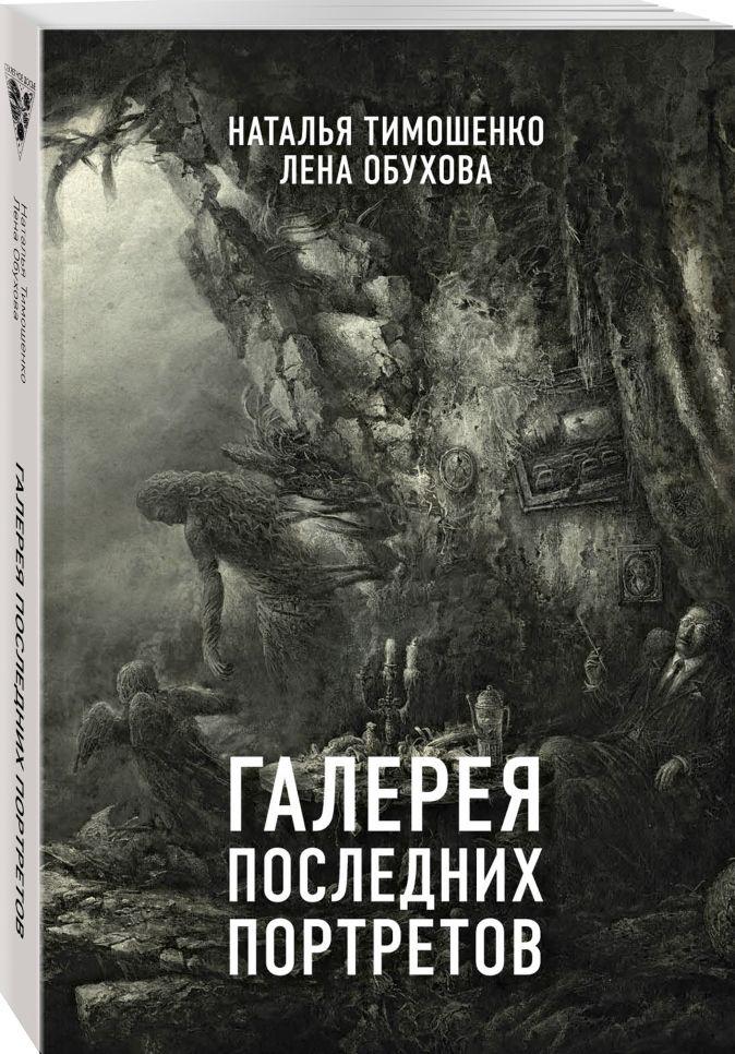 Наталья Тимошенко, Лена Обухова - Галерея последних портретов обложка книги
