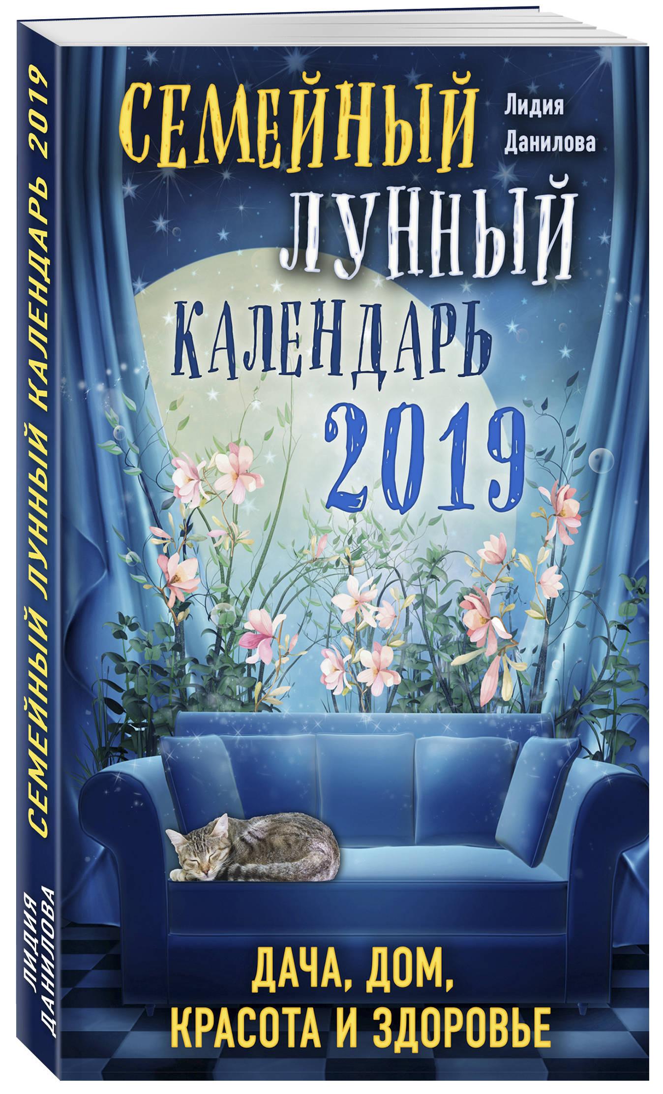 Лидия Данилова Семейный лунный календарь 2019. Дача, дом, красота и здоровье