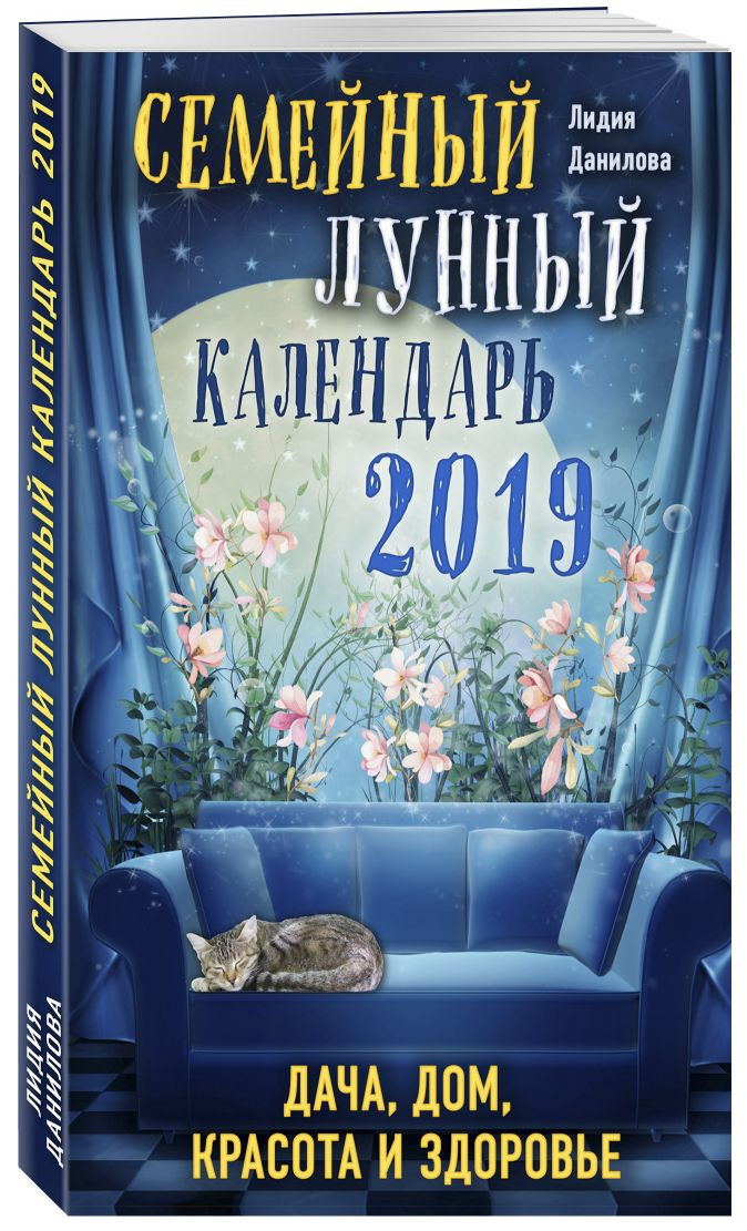 Семейный лунный календарь 2019. Дача, дом, красота и здоровье Лидия Данилова