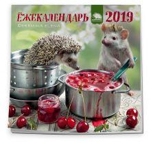Ёжекалендарь 2019. Календарь настенный с ежиками (варенье, 170х170)