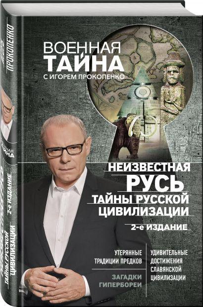 Неизвестная Русь. Тайны русской цивилизации. 2-е издание - фото 1