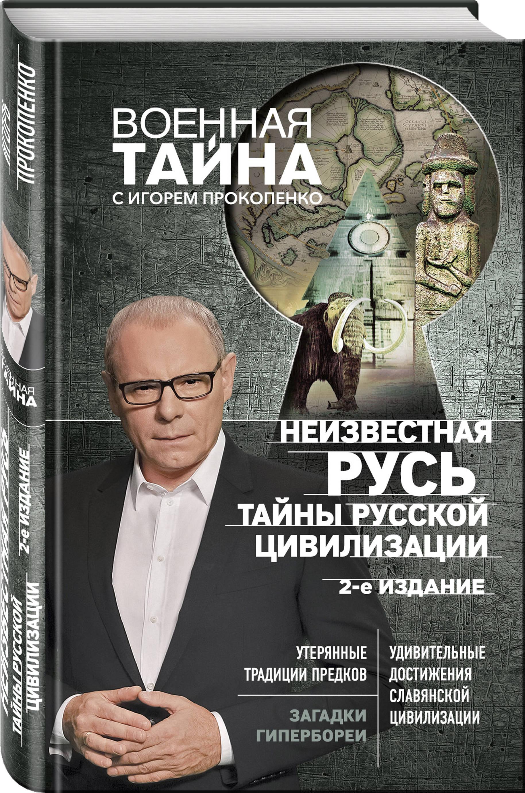 Игорь Прокопенко Неизвестная Русь. Тайны русской цивилизации. 2-е издание цена