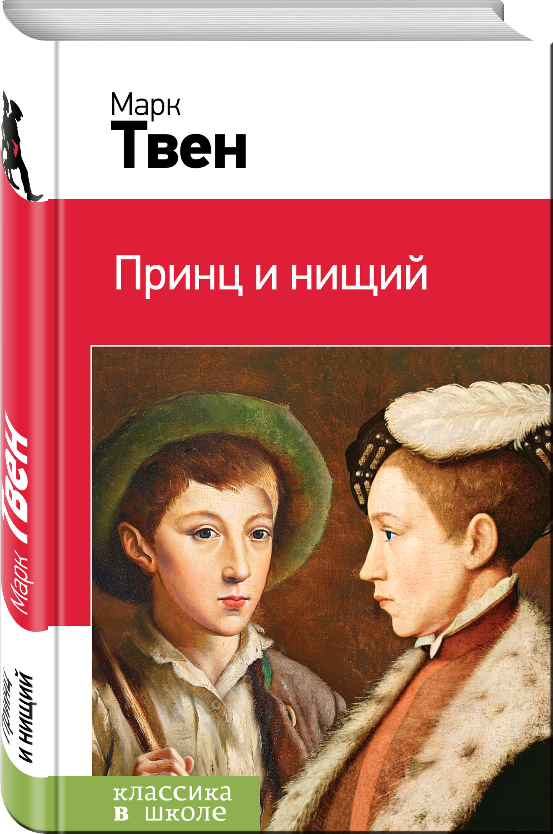 где купить Твен М. Принц и нищий ISBN: 978-5-04-094767-6 по лучшей цене