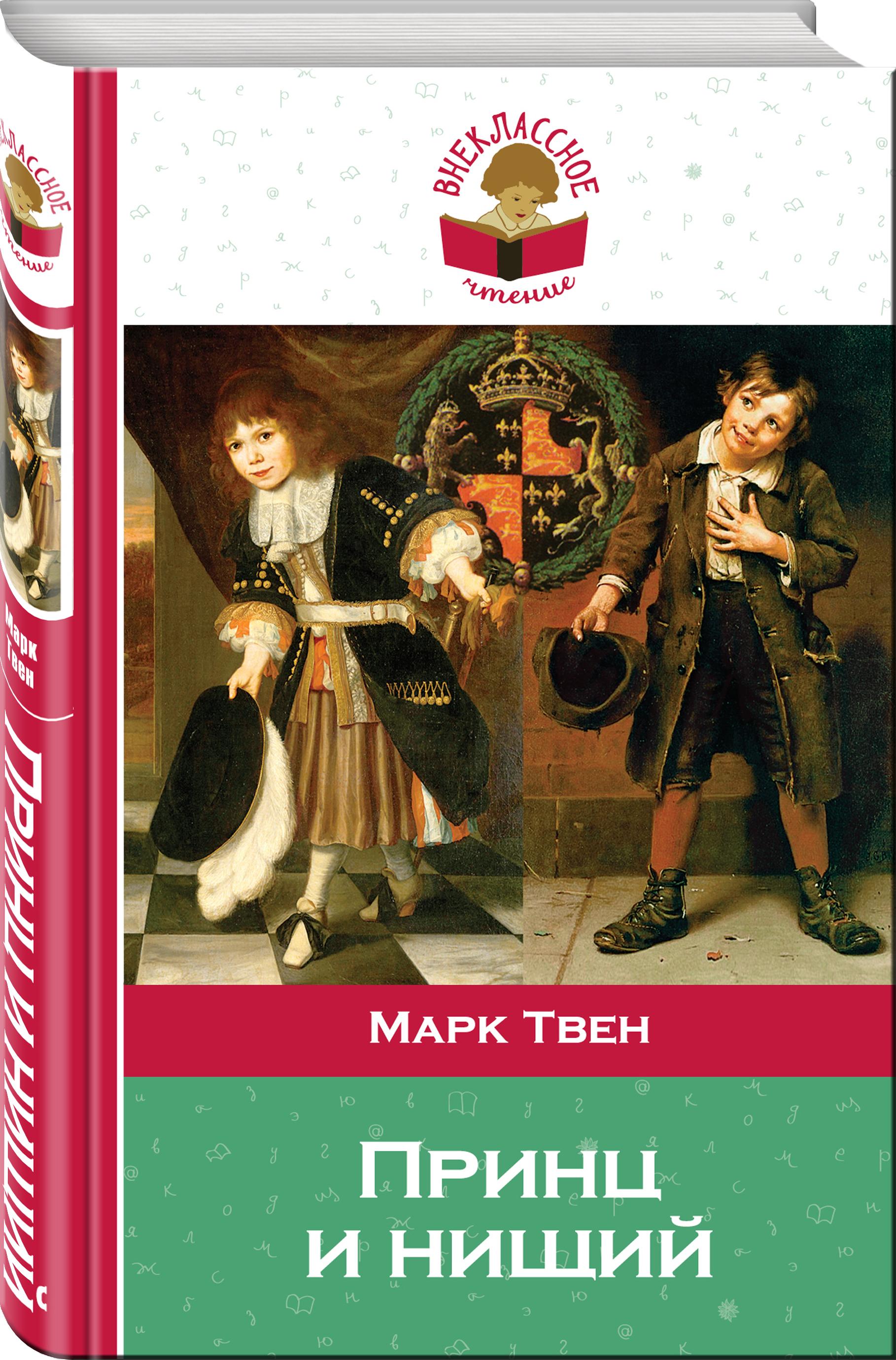 Марк Твен Принц и нищий твен марк the prince and the pauper принц и нищий уровень 2 isbn 978 5 17 091984 0