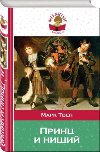 Марк Твен - Принц и нищий обложка книги