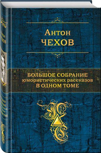 Большое собрание юмористических рассказов в одном томе Антон Чехов