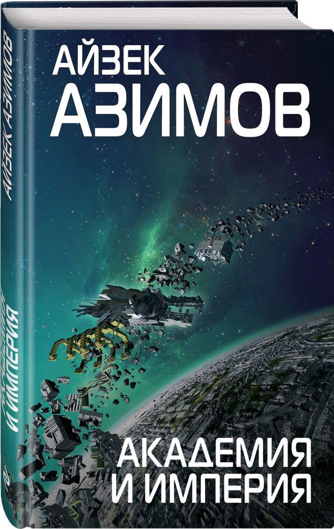 Айзек Азимов - Академия и Империя обложка книги