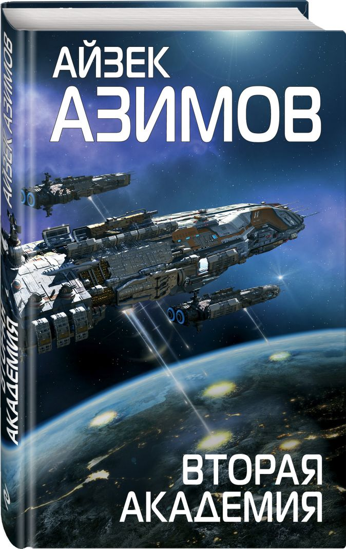 Айзек Азимов - Вторая Академия обложка книги