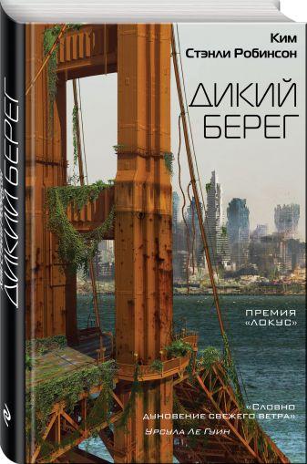 Ким Стэнли Робинсон - Дикий берег обложка книги