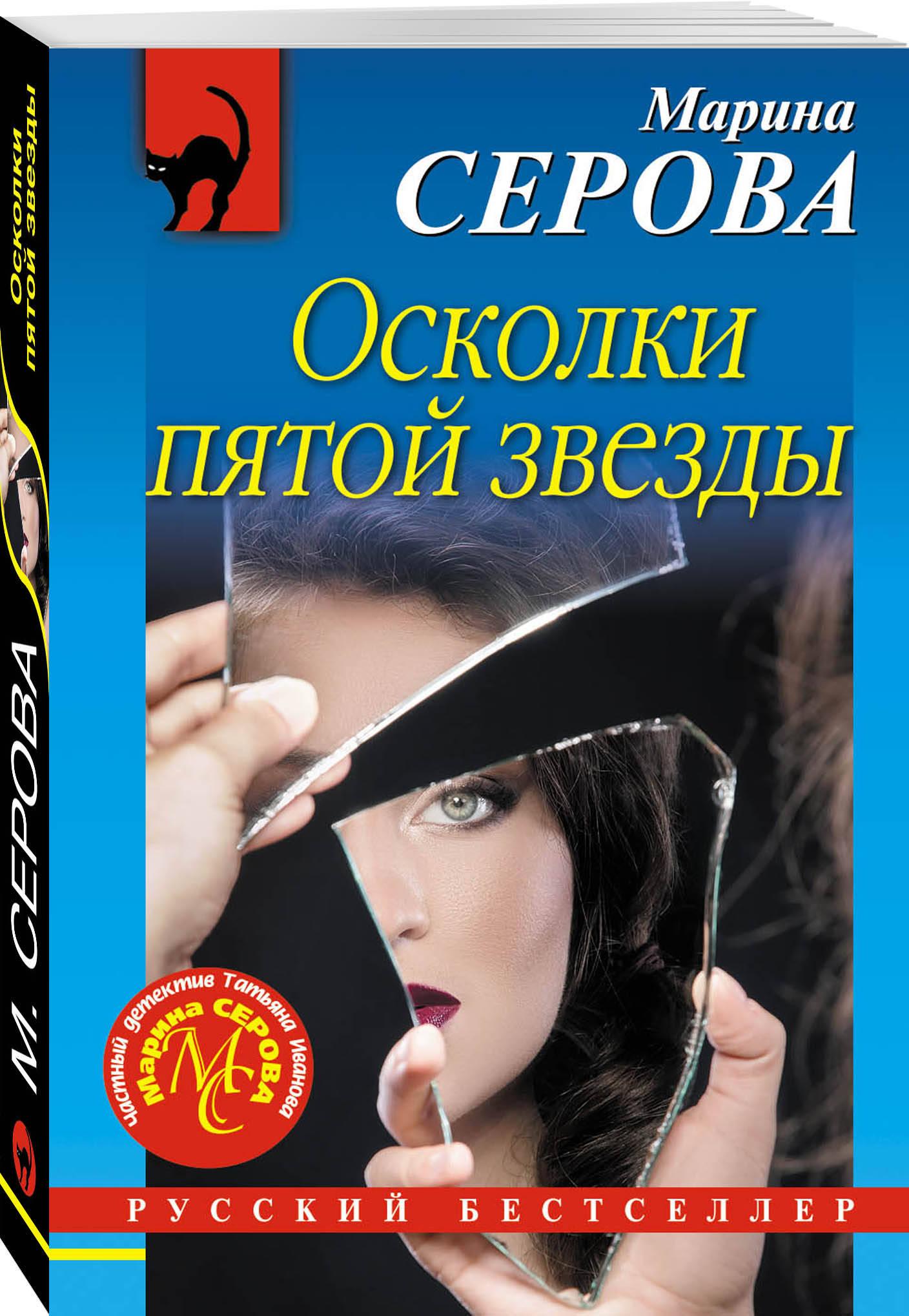 Марина Серова Осколки пятой звезды