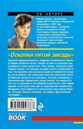 Осколки пятой звезды Марина Серова