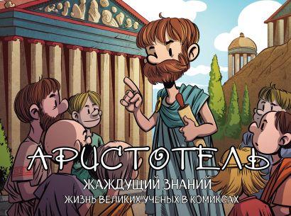 Аристотель. Жаждущий знаний - фото 1