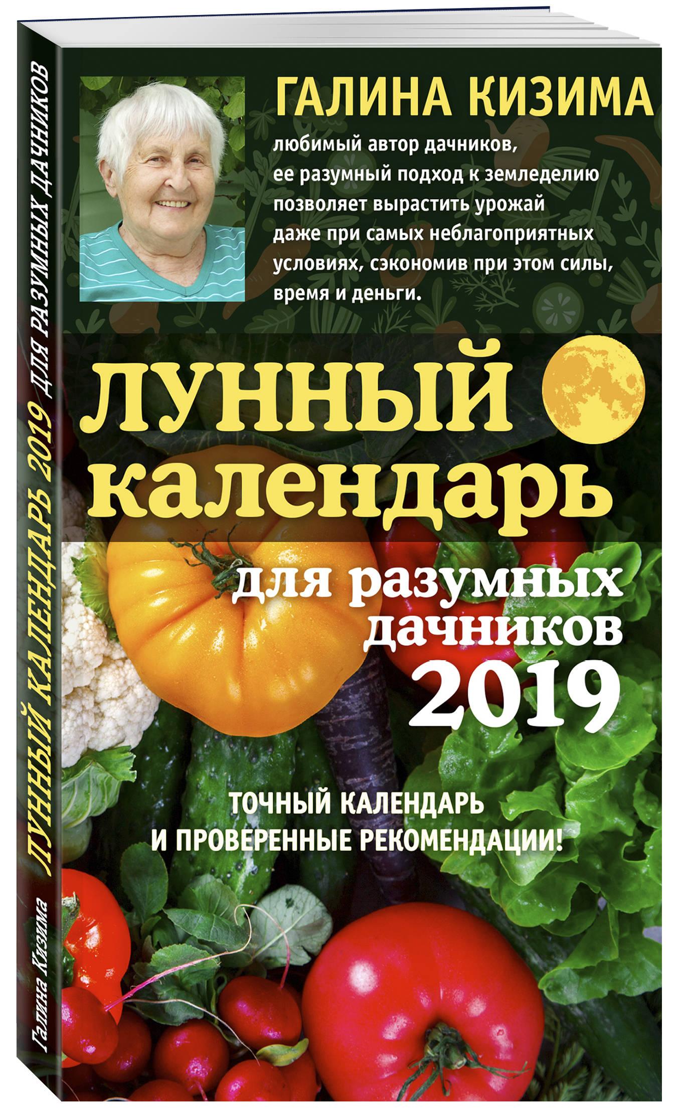 Галина Кизима Лунный календарь для разумных дачников 2019 от Галины Кизимы