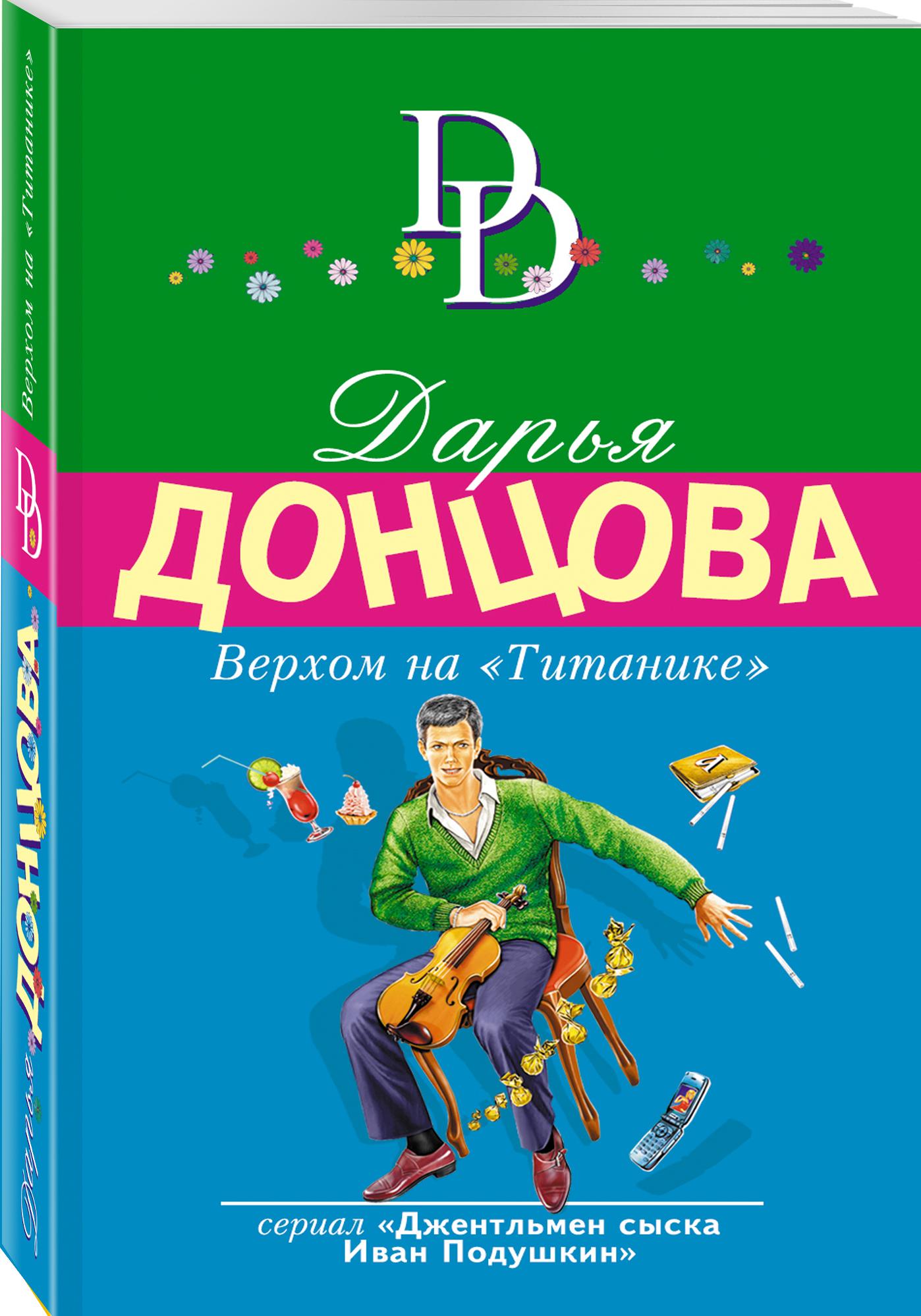Донцова Д.А. Верхом на Титанике