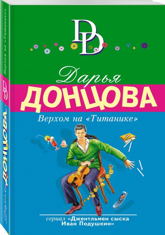Дарья Донцова - Верхом на