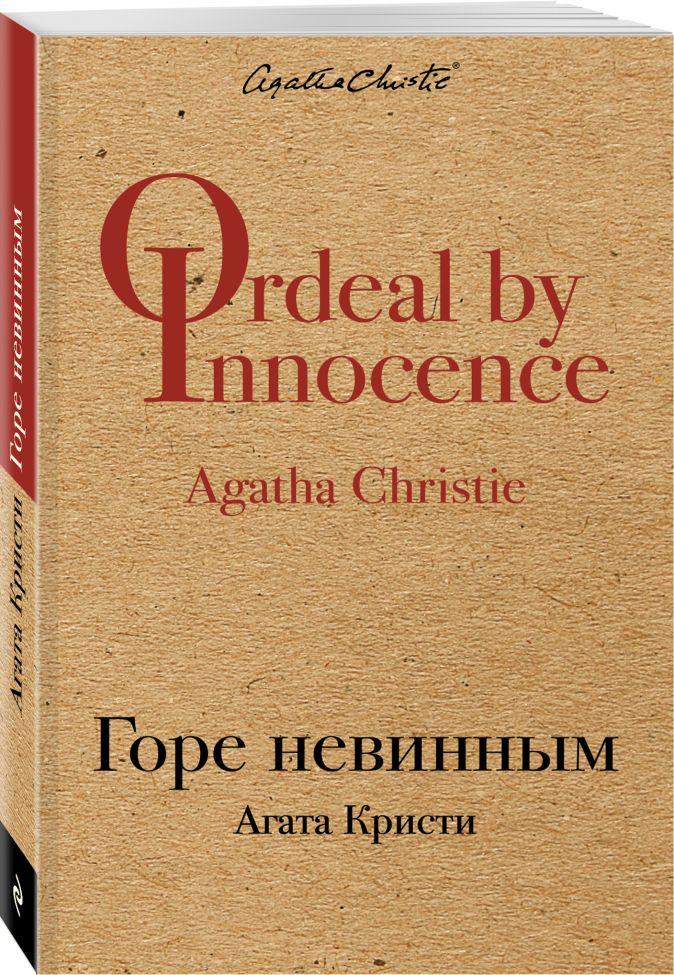 Агата Кристи - Горе невинным обложка книги