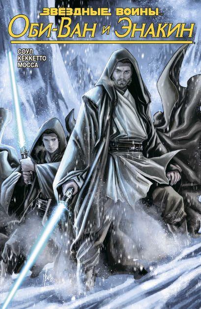 Звёздные Войны. Оби-Ван и Энакин - фото 1