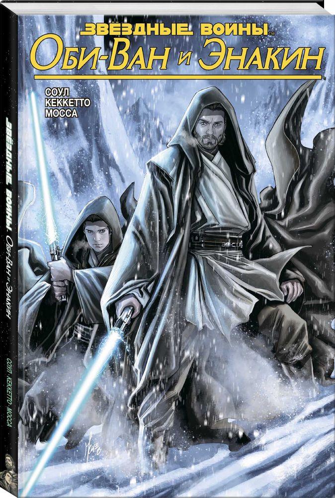 Чарльз Соул - Звёздные Войны. Оби-Ван и Энакин обложка книги