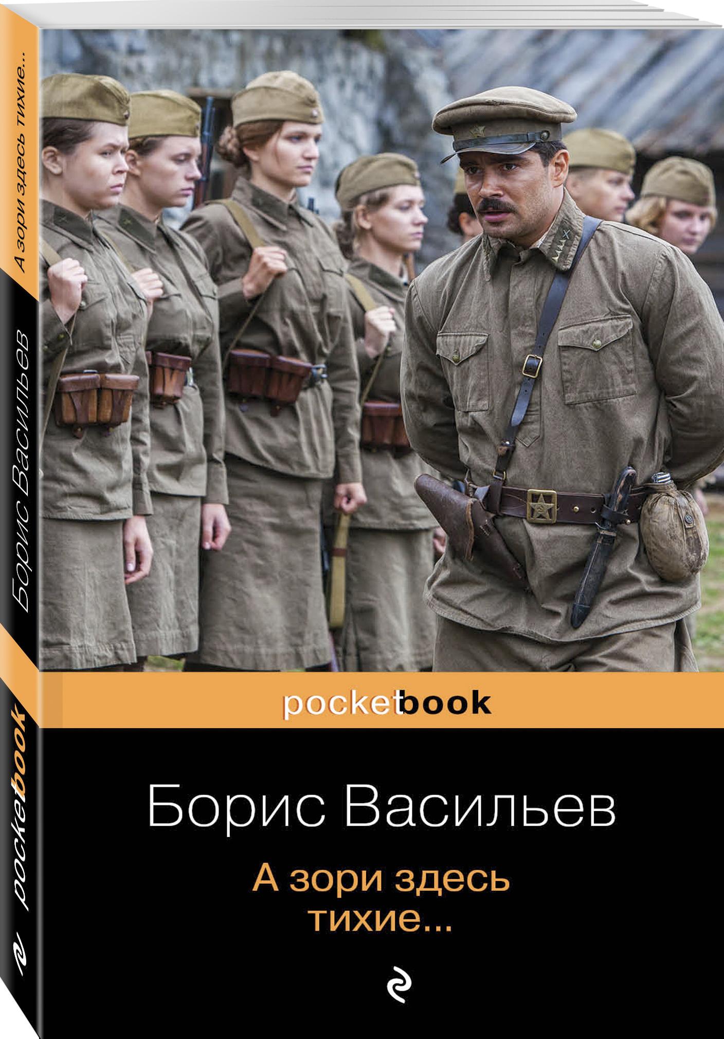 Борис Васильев А зори здесь тихие... писатель борис васильев