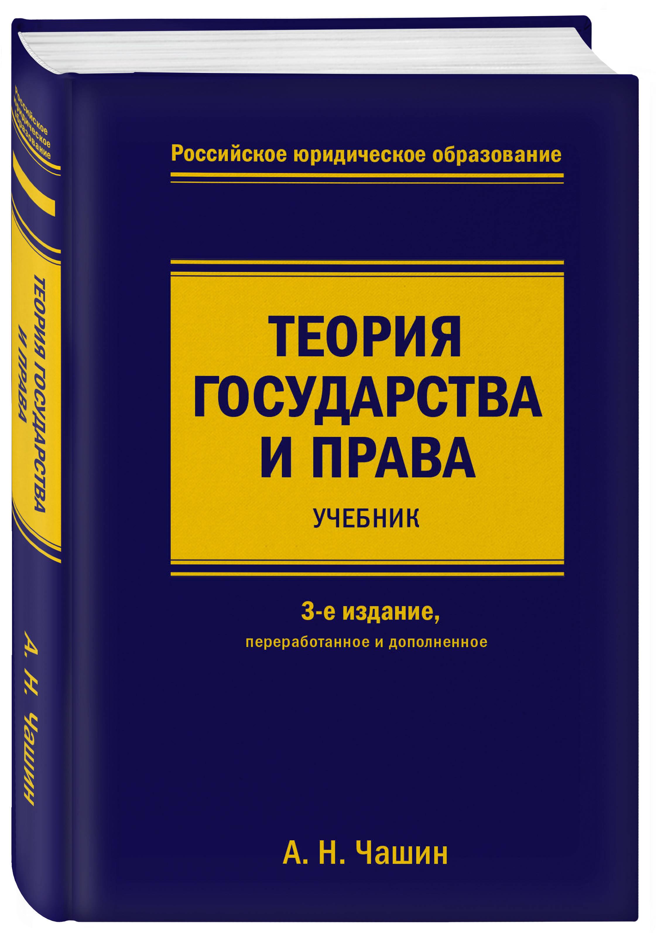 Теория государства и права. Учебник. 3-е издание, переработанное и дополненное ( Чашин Александр Николаевич  )