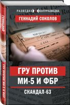 Соколов Г.Е. - ГРУ против MИ-5 и ФБР. Скандал-63' обложка книги