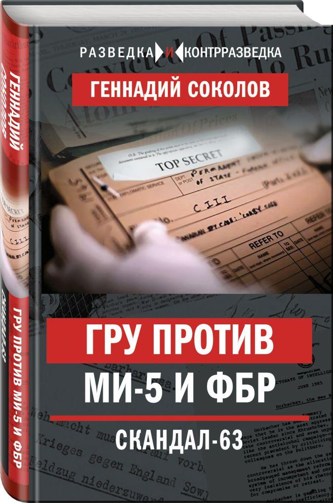 Геннадий Соколов - ГРУ против MИ-5 и ФБР. Скандал-63 обложка книги