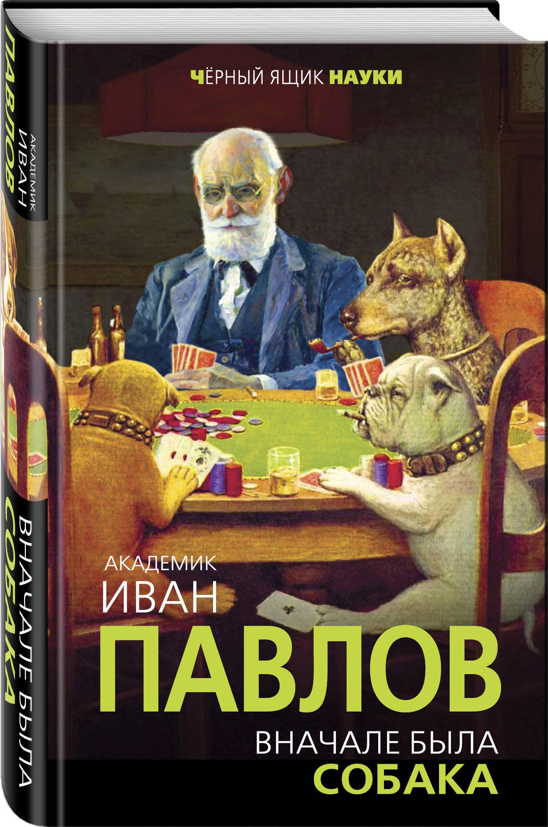 Иван Павлов Вначале была собака. Двадцать лет экспериментов магазин для парикмахеров харьков академика павлова
