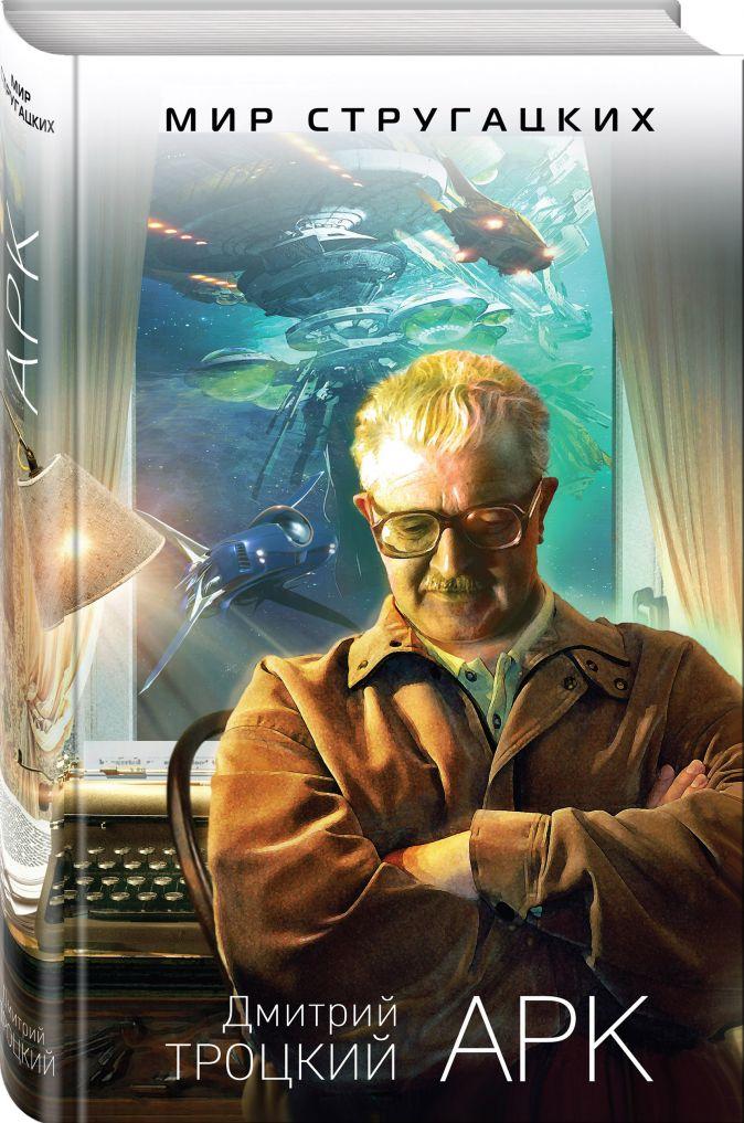 Дмитрий Троцкий - Арк обложка книги