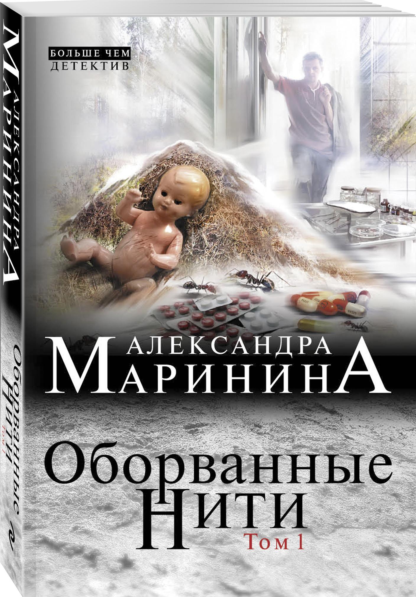 Александра Маринина Оборванные нити. Том 1