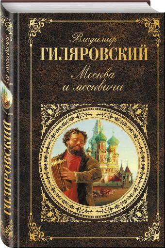 Москва и москвичи Владимир Гиляровский