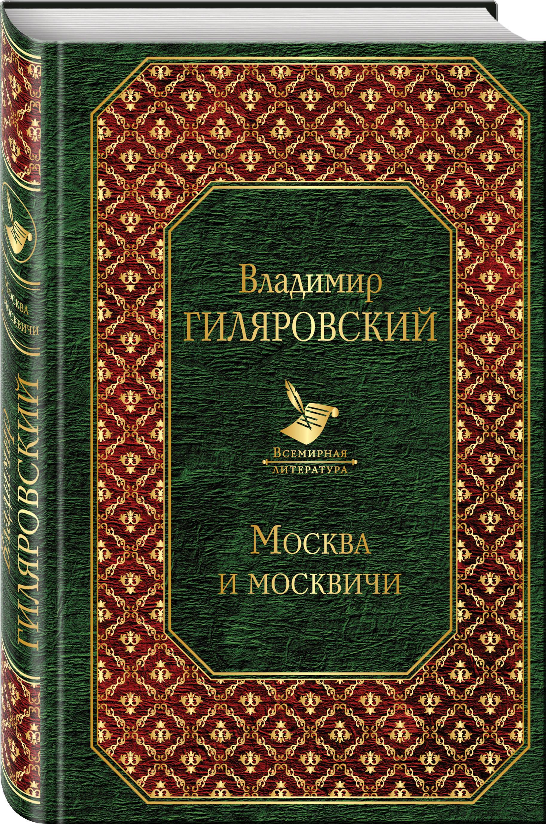 Владимир Гиляровский Москва и москвичи поэты азербайджанцы москвичи антология