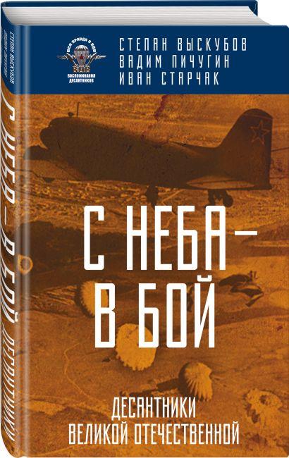 С неба — в бой. Десантники Великой Отечественной - фото 1