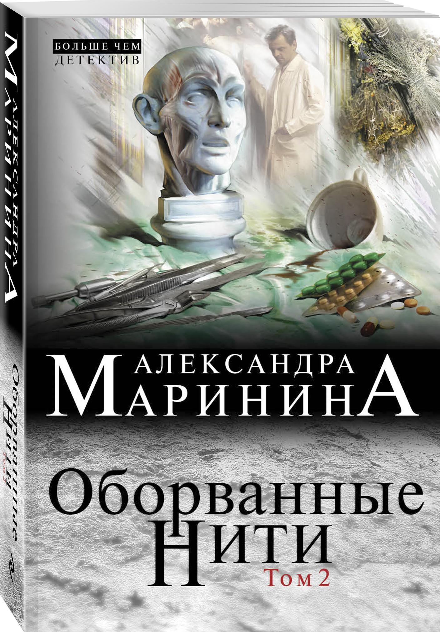 Александра Маринина Оборванные нити. Том 2