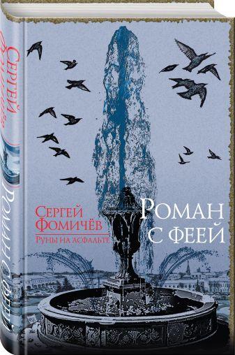 Сергей Фомичев - Роман с феей обложка книги